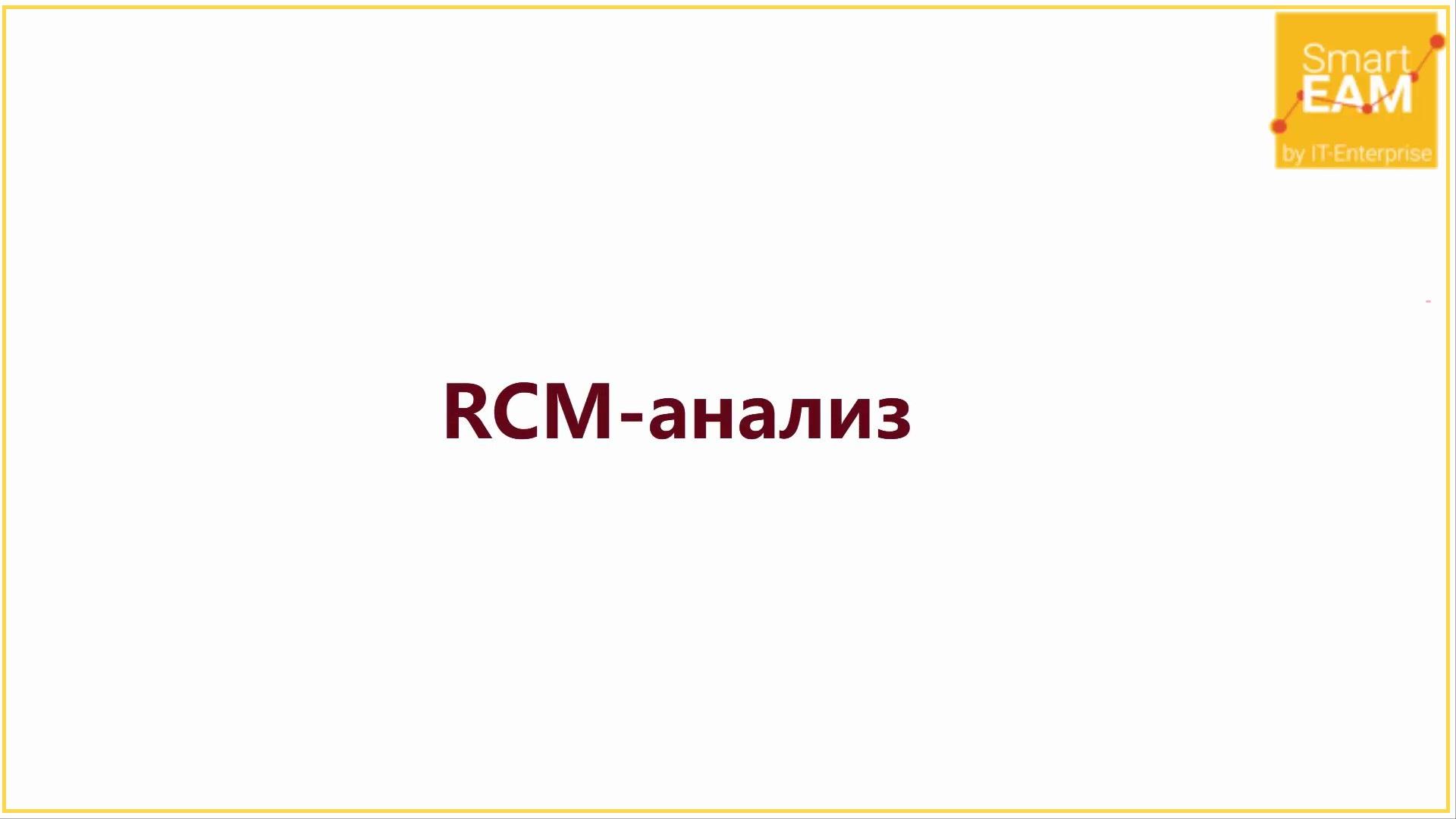 RCM анализ